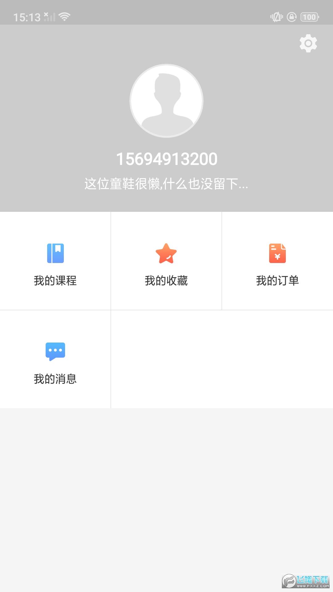 万青学院app手机版v1.0.0官方版截图1