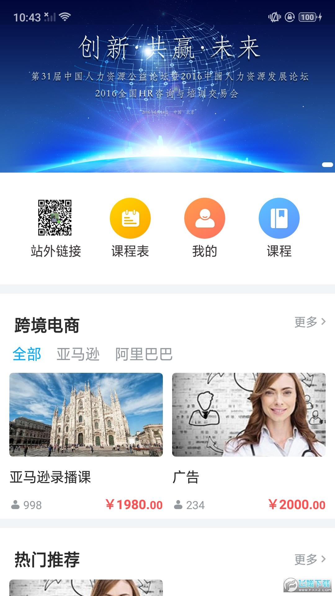 万青学院app手机版v1.0.0官方版截图3