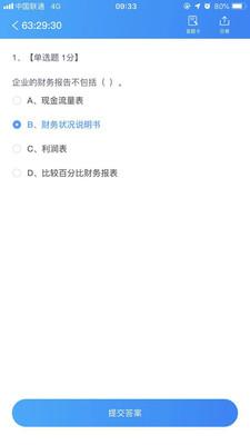 专一网云上实训app