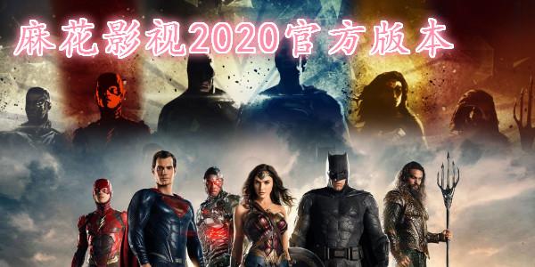 麻花影视安卓_麻花视频免费vip_麻花影视2020官方版本