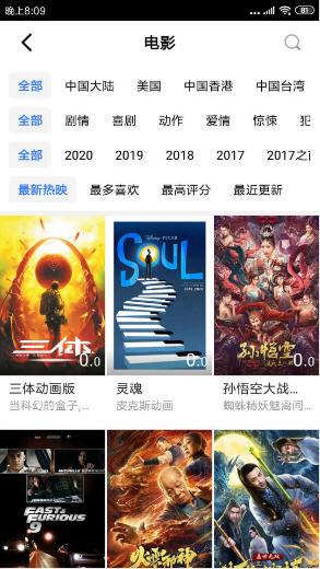 麻花影视2020官方版本v3.02去广告版截图1