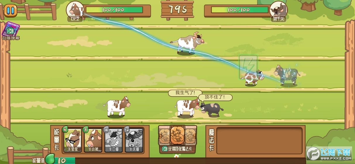 抖音小游戏逗牛牧场v1.0安卓版截图2