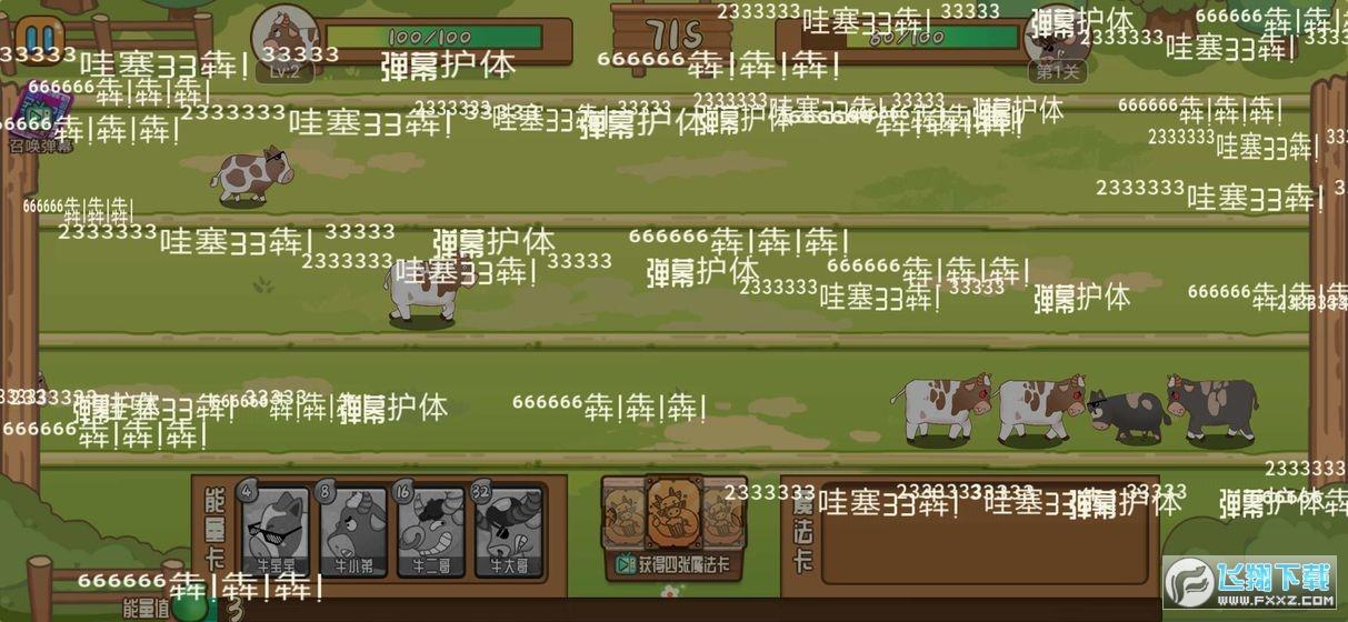抖音小游戏逗牛牧场v1.0安卓版截图3