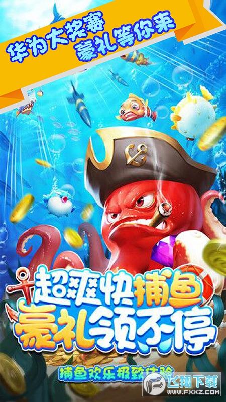 深海捕鱼千炮版赢手机最新版v9.0.24.2.0官方版截图2
