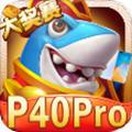 姚记捕鱼赢华为p40pro手机手游v1.0.5.3.0官方版