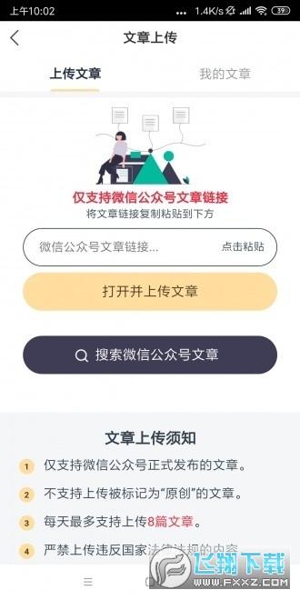 飞燕快讯转发赚钱福利软件1.0.0正式版截图0