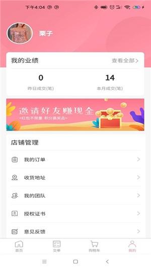 Q团易购省钱app1.312红包版截图0