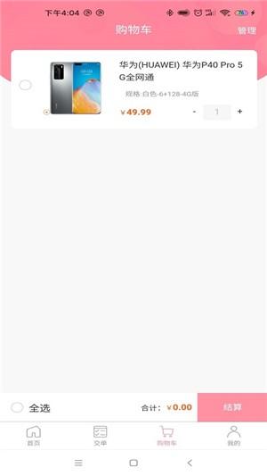 Q团易购省钱app1.312红包版截图2