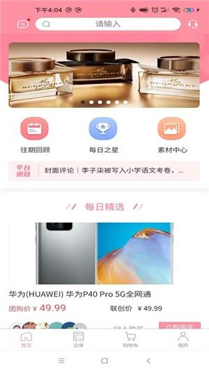 Q团易购省钱app1.312红包版截图1