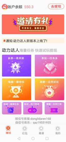 动力达人试玩赚钱appv1.0 安卓版截图1