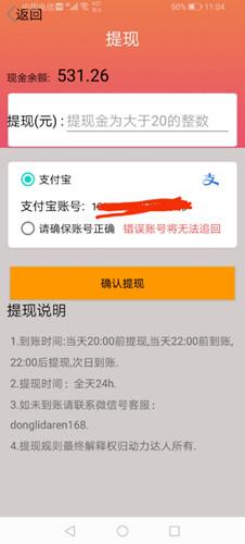 动力达人试玩赚钱appv1.0 安卓版截图2