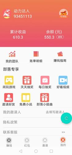 动力达人试玩赚钱appv1.0 安卓版截图3