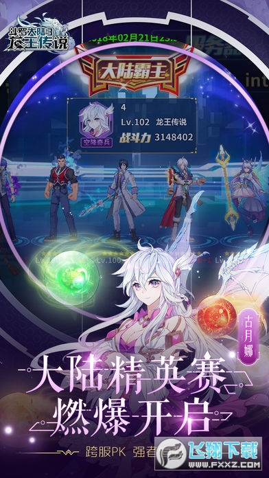 斗罗大陆3龙王传说手游无限钻石版v1.4.1最新版截图0