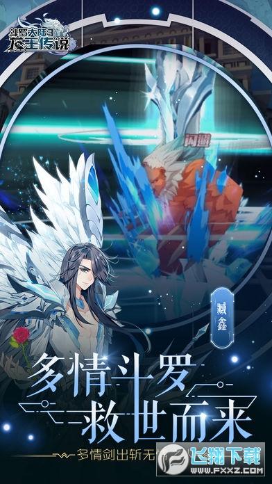 斗罗大陆3龙王传说手游无限钻石版v1.4.1最新版截图3