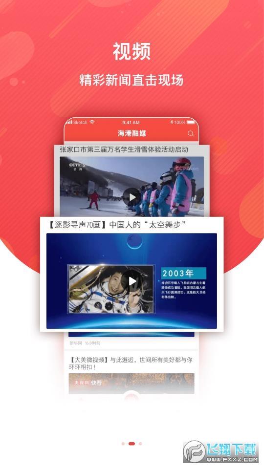 海港融媒官方客户端1.4.5安卓版截图2