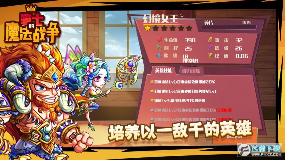 骑士的魔法战争无限魔晶版v3.0内购破解版截图2