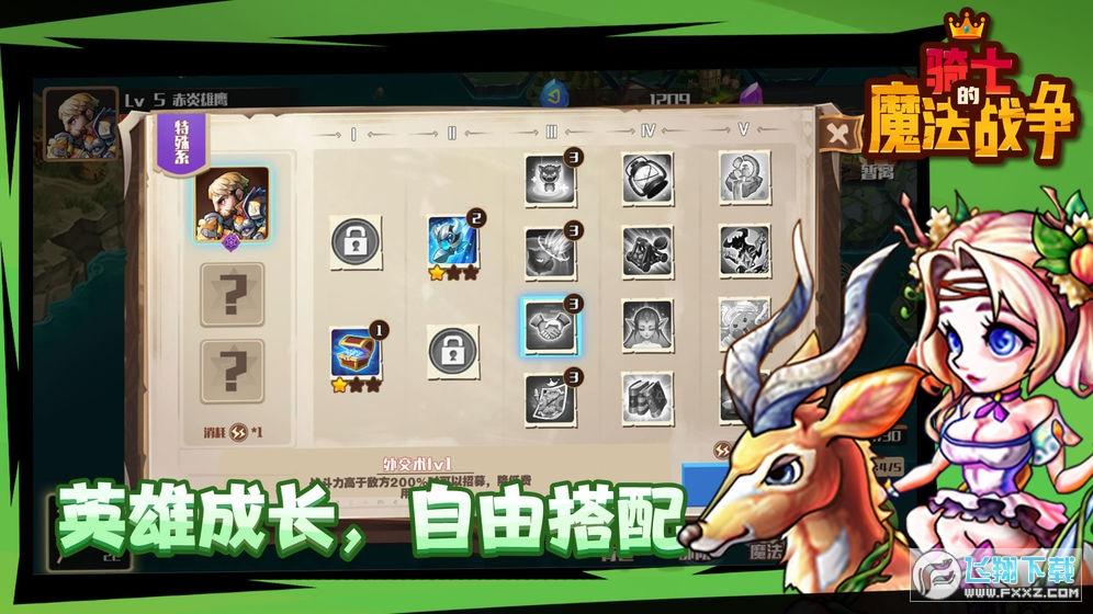 骑士的魔法战争无限魔晶版v3.0内购破解版截图3