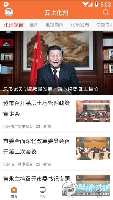 云上化州app官方版1.0.0最新版截图3