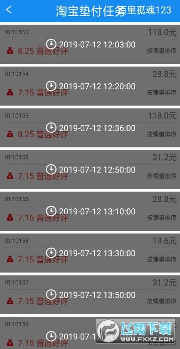 易客放单赚钱app1.21红包版截图0