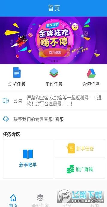 易客放单赚钱app1.21红包版截图2