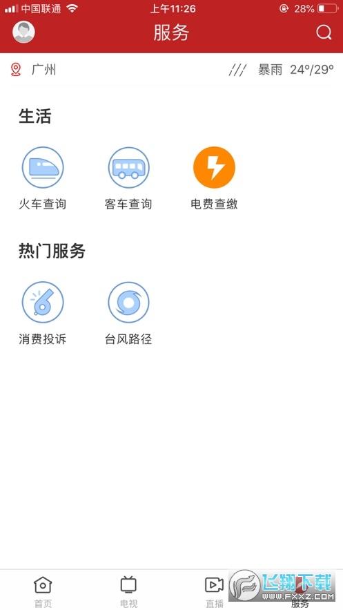 台山融媒app手机版v1.0.0安卓版截图0