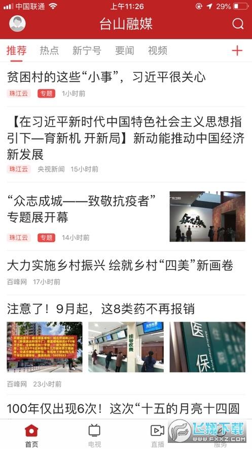 台山融媒app手机版v1.0.0安卓版截图2