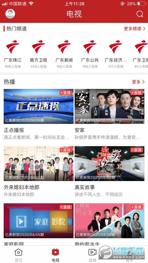 台山融媒app手机版v1.0.0安卓版截图3