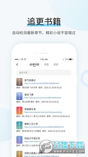 七七书屋阅读赚钱app1.31最新版截图1