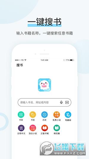 七七书屋阅读赚钱app1.31最新版截图2