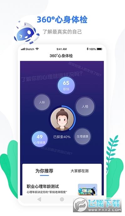 小信心理官方app1.1最新版截图0