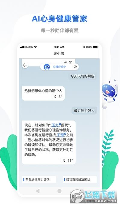 小信心理官方app1.1最新版截图1