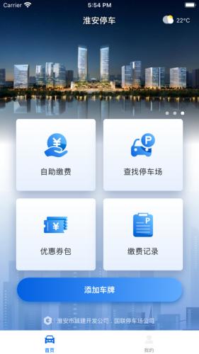 淮安停车收费标准手机app1.0官方版截图0