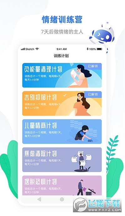 小信心理官方app1.1最新版截图2