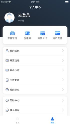 淮安停车收费标准手机app1.0官方版截图1