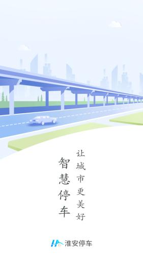 淮安停车收费标准手机app1.0官方版截图2