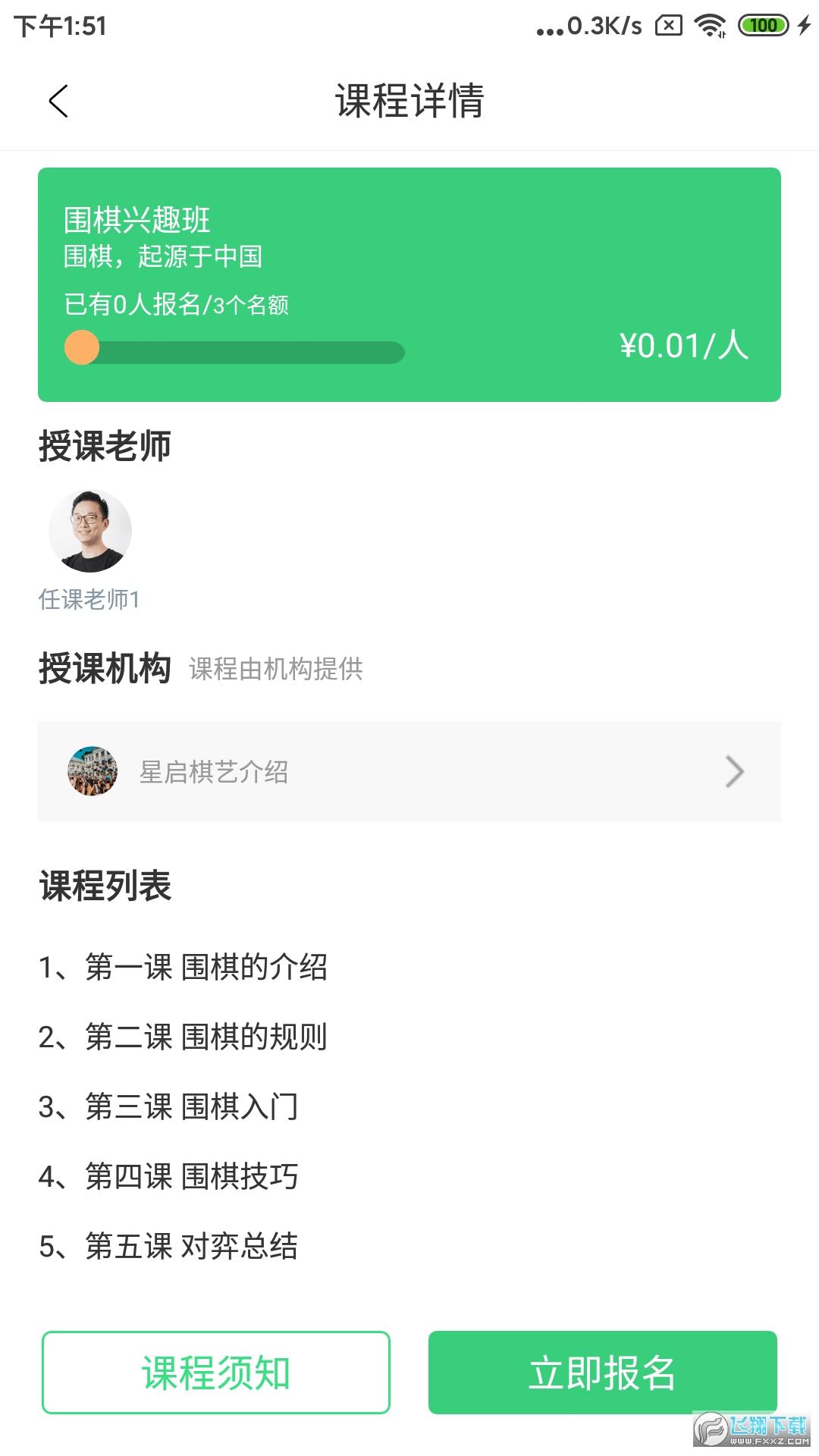 校果教育app安卓版