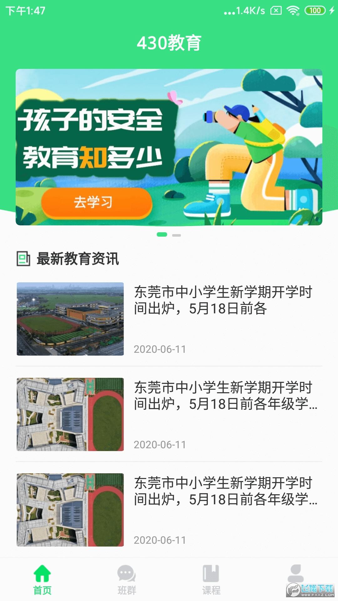 校果教育app安卓版v1.3.2最新版截图2