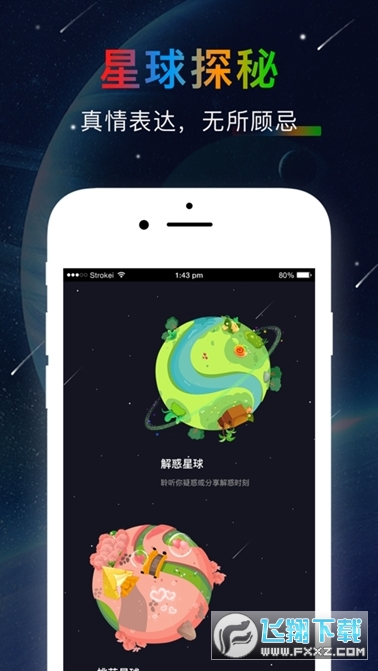 哒呤星球交友app2.7.0免费版截图0