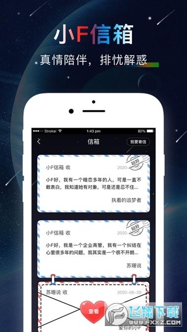 哒呤星球交友app2.7.0免费版截图2