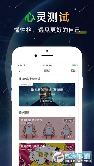 哒呤星球交友app2.7.0免费版截图1
