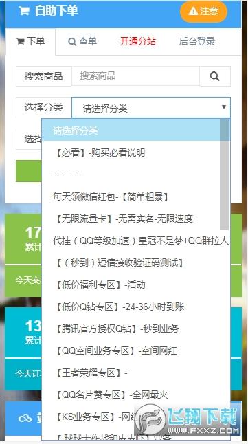 梦q技术网客户端v1.0安卓版截图0