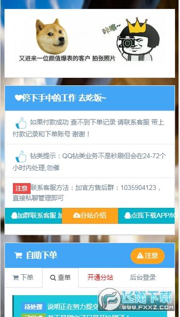 梦q技术网客户端v1.0安卓版截图2
