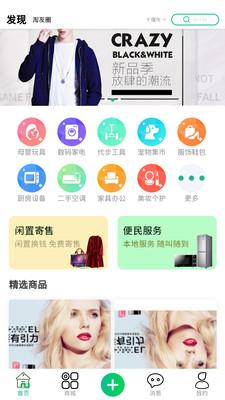 淘淘货同城闲置二手平台1.6.8官方版截图1