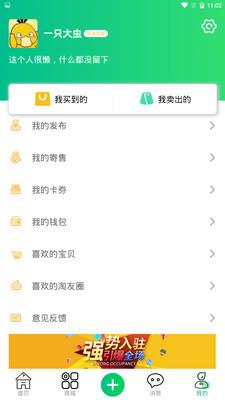 淘淘货同城闲置二手平台1.6.8官方版截图2