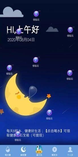 躺赚宝安卓版v1.0官方版截图2