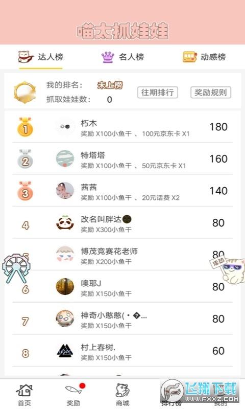 喵太抓娃娃appv1.7.4.650 安卓版截图1