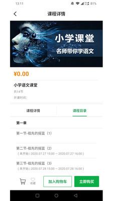 灵猴汇智app官方版v1.0.0手机版截图0