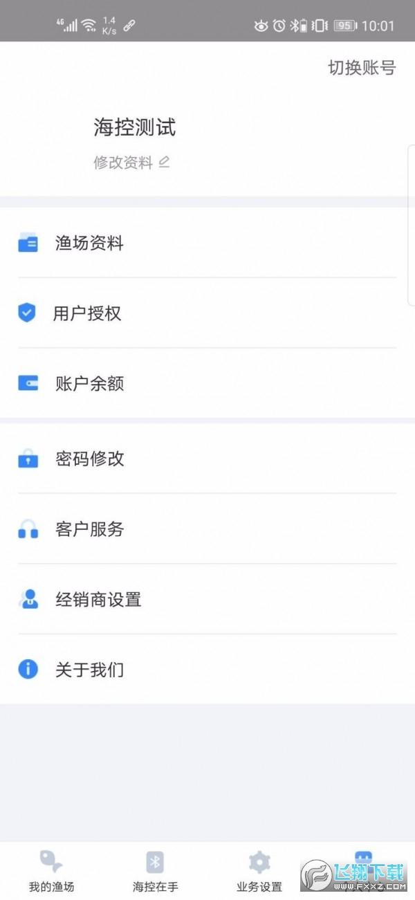 海控物联app安卓版2.0安卓版截图0