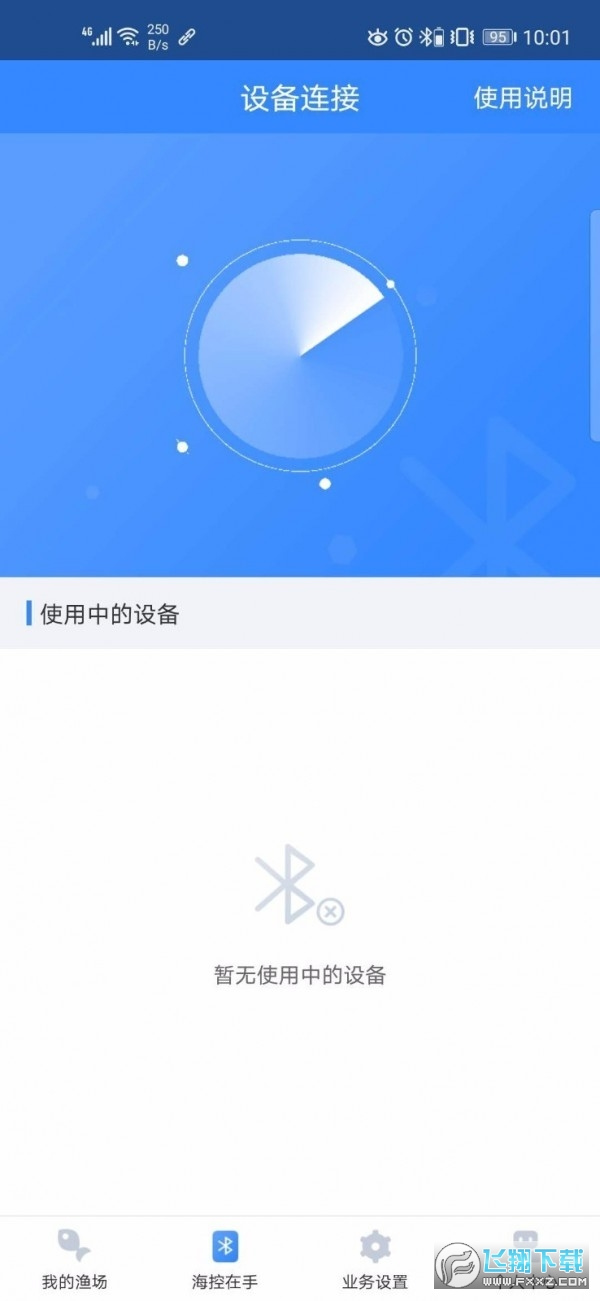海控物联app安卓版2.0安卓版截图2
