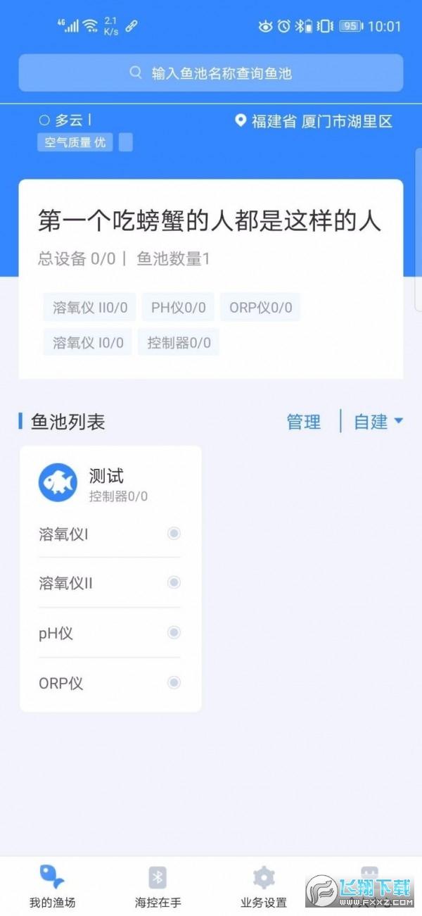 海控物联app安卓版2.0安卓版截图3